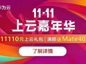 2020华为云双十一活动火热进行中,服务器优惠/代金券/满送Mate40