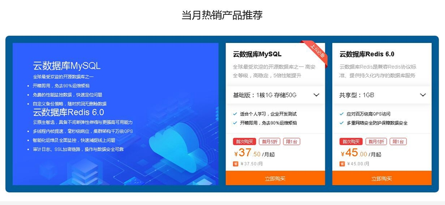 2020年阿里云数据库特惠,新用户购买MySQL1折起售